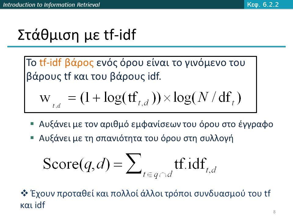 Introduction to Information Retrieval Στάθμιση με tf-idf Το tf-idf βάρος ενός όρου είναι το γινόμενο του βάρους tf και του βάρους idf.