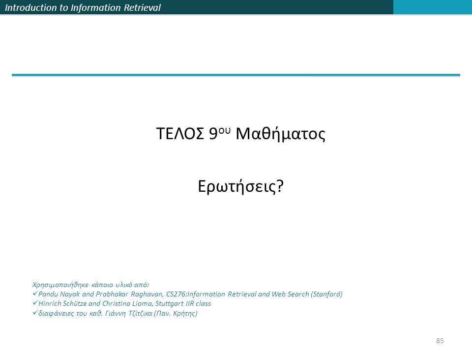Introduction to Information Retrieval ΤΕΛΟΣ 9 ου Μαθήματος Ερωτήσεις.
