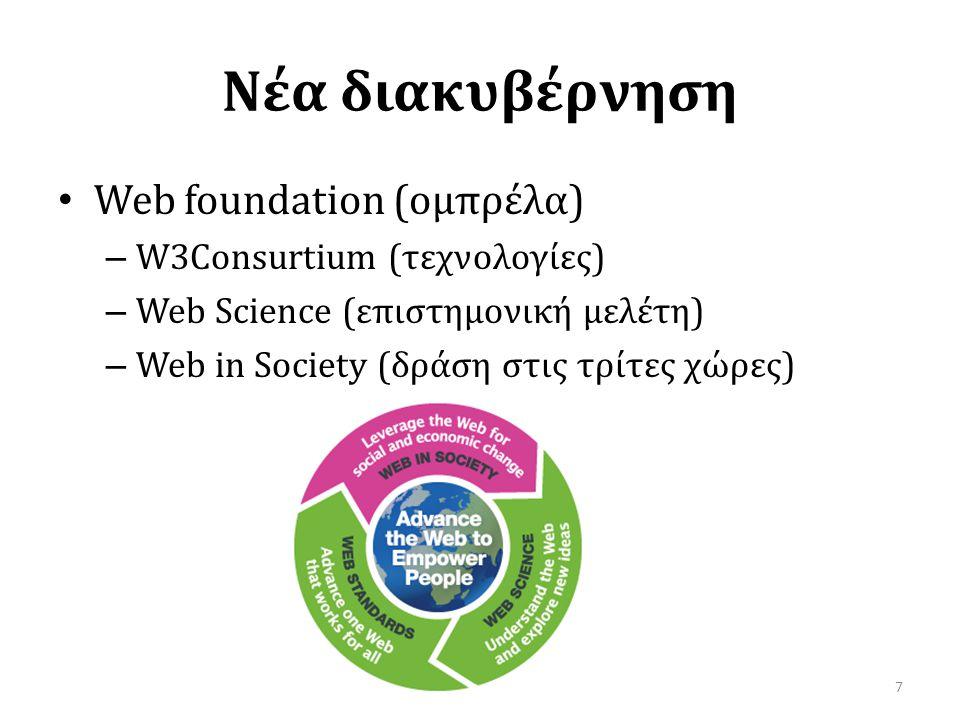 Νέα διακυβέρνηση • Web foundation (ομπρέλα) – W3Consurtium (τεχνολογίες) – Web Science (επιστημονική μελέτη) – Web in Society (δράση στις τρίτες χώρες) 7
