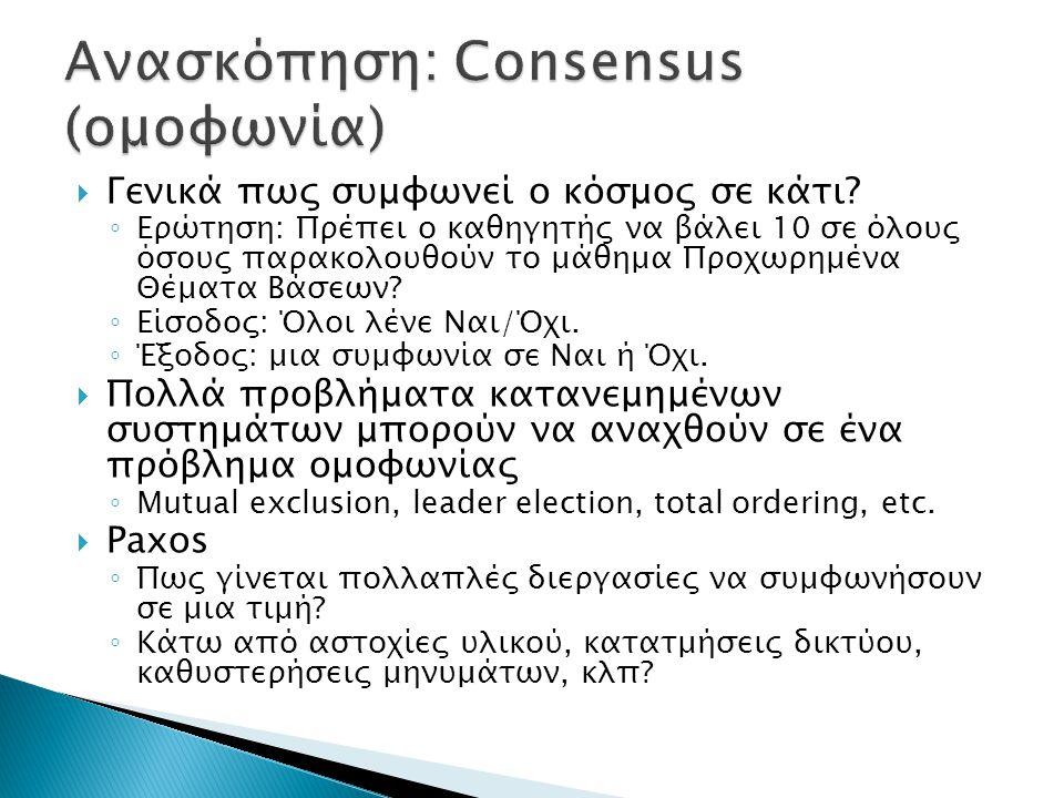  Get consensus on TM's decision. TM just learns consensus value.