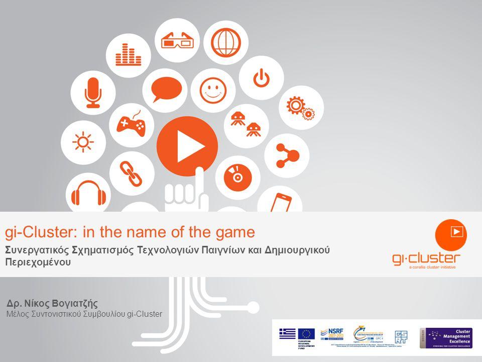gi-Cluster: in the name of the game Συνεργατικός Σχηματισμός Τεχνολογιών Παιγνίων και Δημιουργικού Περιεχομένου Δρ.