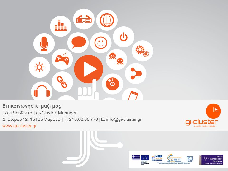 Επικοινωνήστε μαζί μας Τζούλια Φωκά | gi-Cluster Manager Δ.