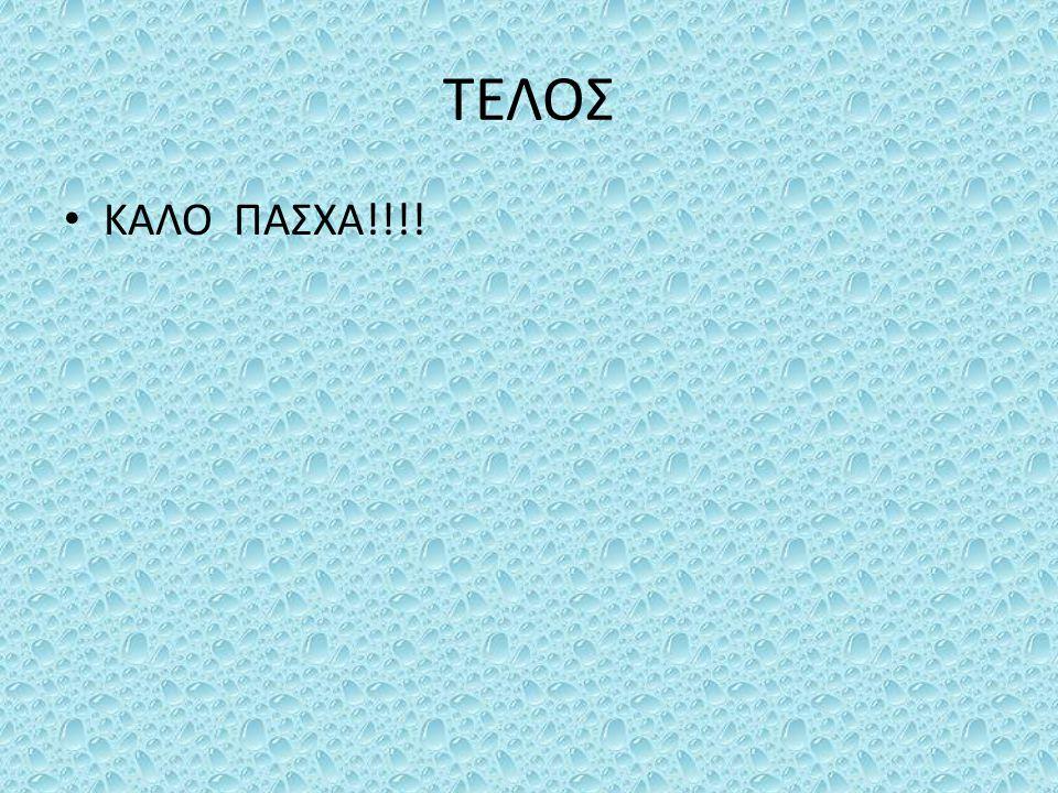 ΤΕΛΟΣ • ΚΑΛΟ ΠΑΣΧΑ!!!!