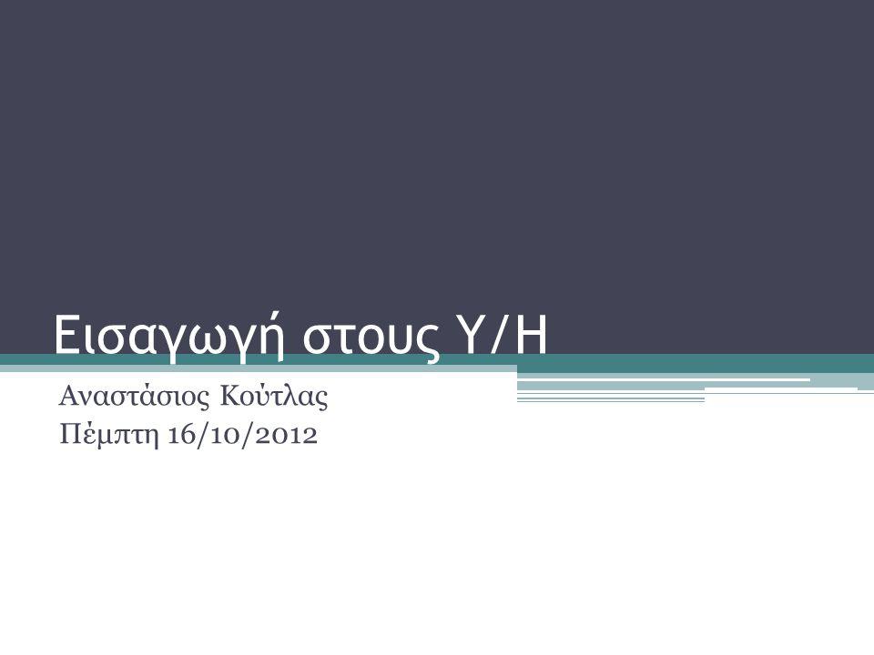 Εισαγωγή στους Υ/Η Αναστάσιος Κούτλας Πέμπτη 16/10/2012