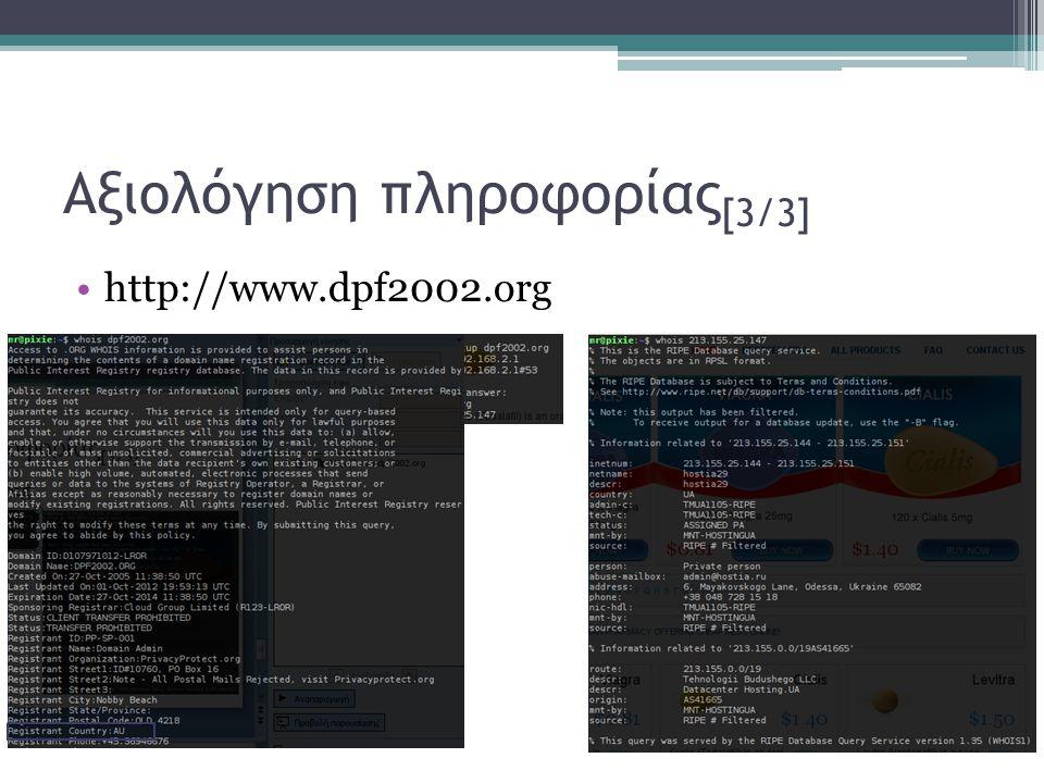 Αξιολόγηση πληροφορίας [3/3] •http://www.dpf2002.org