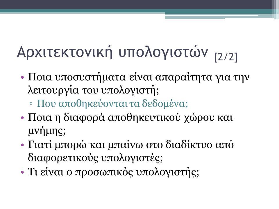 Αναζήτηση πληροφορίας [1/3] •Στο διαδίκτυο μπορούμε με 4 τρόπους να βρούμε πληροφορίες ▫Να ξέρουμε που να κοιτάξουμε (ΤΚ – σελίδα ταχυδρομείου) ▫Σε καταλόγους (directories – dmoz.org, dir.yahoo.com) ▫Σε εξειδικευμένες ιστοσελίδες-καταλόγους (βιβλιοθήκες για αναζήτηση βιβλίων) ▫Σε μηχανές αναζήτησης (Google, Yahoo)