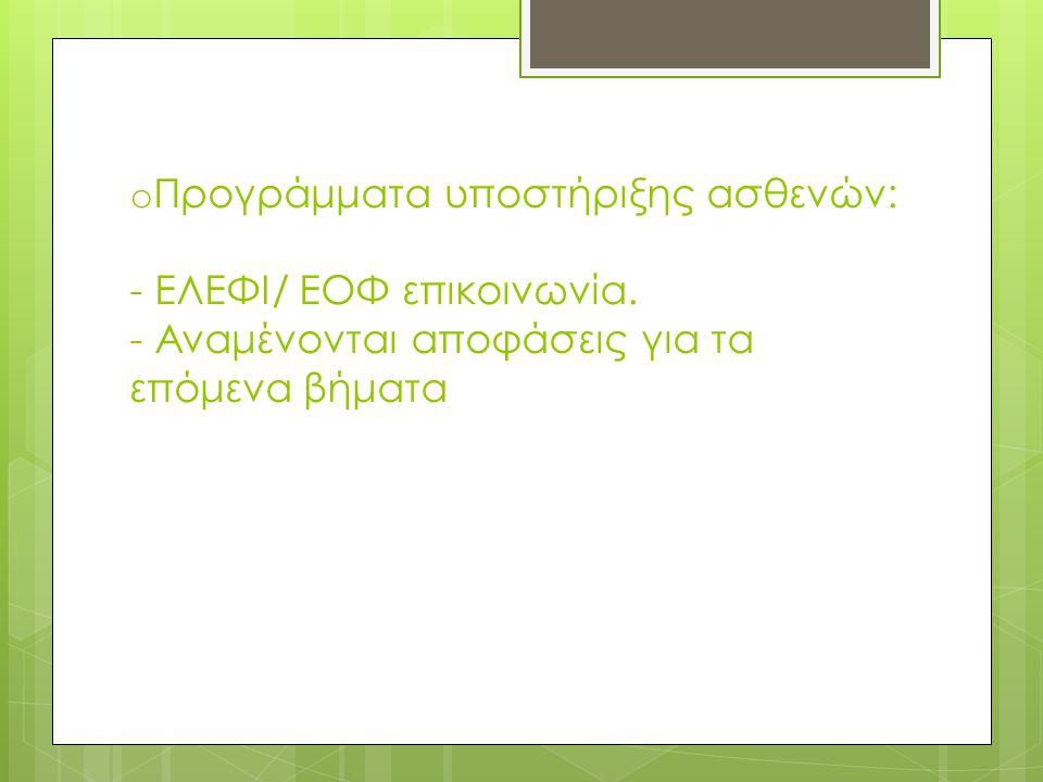 o Προγράμματα υποστήριξης ασθενών: - ΕΛΕΦΙ/ ΕΟΦ επικοινωνία. - Αναμένονται αποφάσεις για τα επόμενα βήματα