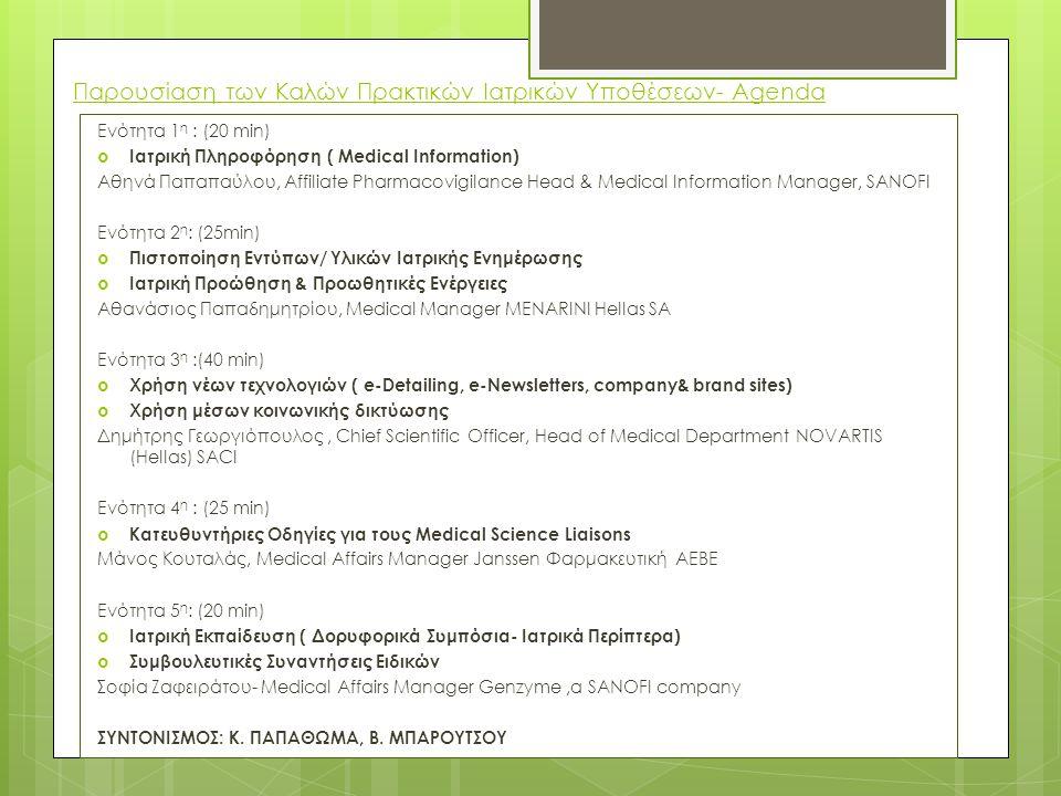 Παρουσίαση των Καλών Πρακτικών Ιατρικών Υποθέσεων- Agenda Ενότητα 1 η : (20 min)  Ιατρική Πληροφόρηση ( Medical Information) Αθηνά Παπαπαύλου, Affili