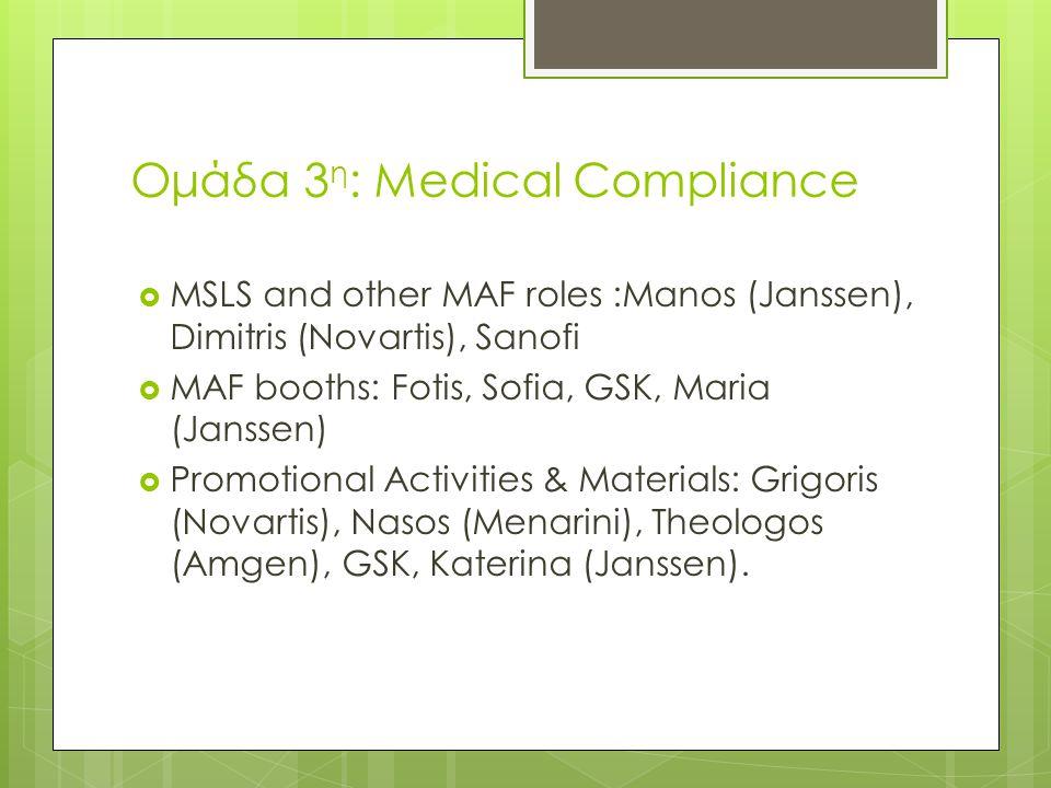 Ομάδα 3 η : Medical Compliance  MSLS and other MAF roles :Manos (Janssen), Dimitris (Novartis), Sanofi  MAF booths: Fotis, Sofia, GSK, Maria (Jansse