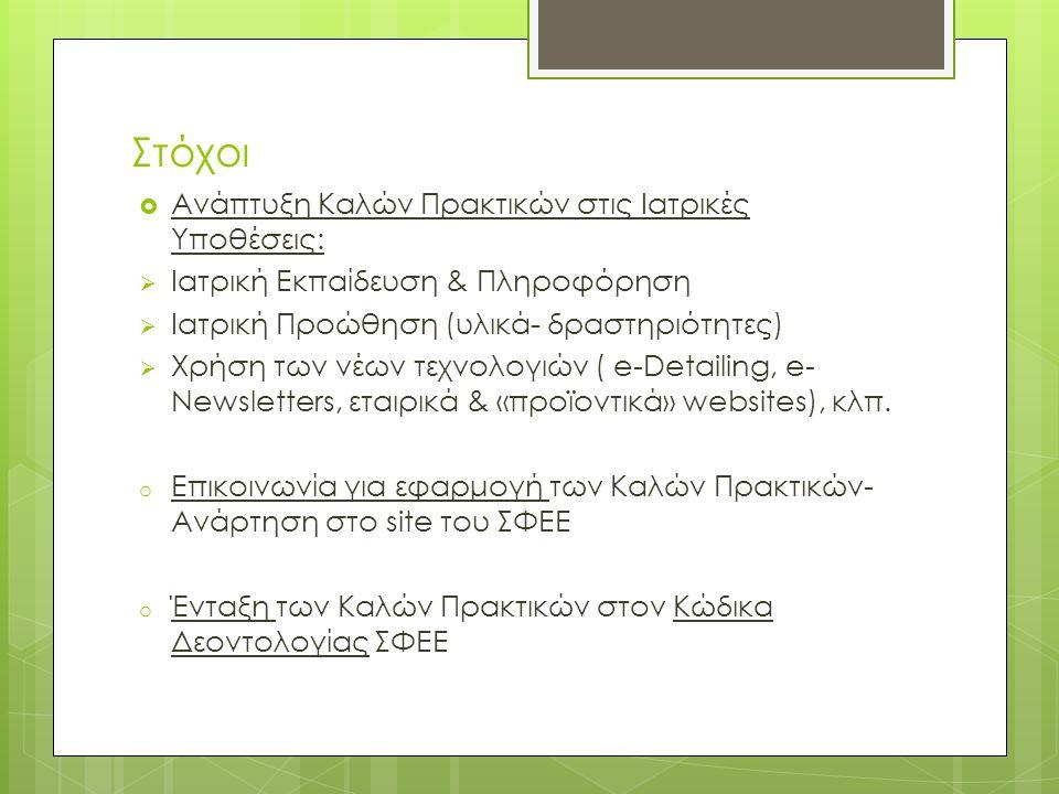 Προτεραιότητες  Συνάντηση σχεδιασμού δραστηριοτήτων εντός Σεπτ 2012  Ιατρική πληροφόρηση  Νέες τεχνολογίες  Υποστήριξη ασθενών  Ιατρικά ζητήματα δεοντολογίας