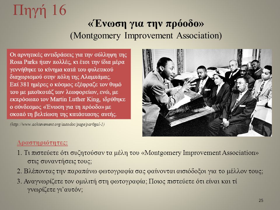 «Ένωση για την πρόοδο» (Montgomery Improvement Association) Οι αρνητικές αντιδράσεις για την σύλληψη της Rosa Parks ήταν πολλές, κι έτσι την ίδια μέρα