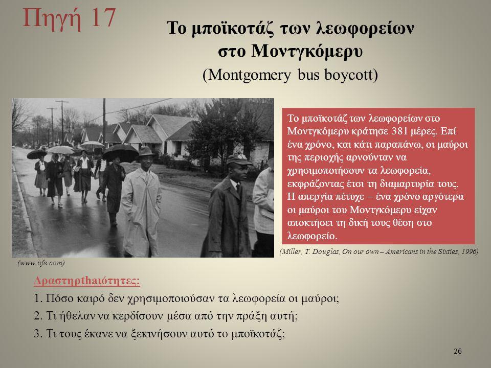 Το μποϊκοτάζ των λεωφορείων στο Μοντγκόμερυ (Μontgomery bus boycott) Δραστηρthaιότητες: 1. Πόσο καιρό δεν χρησιμοποιούσαν τα λεωφορεία οι μαύροι; 2. Τ