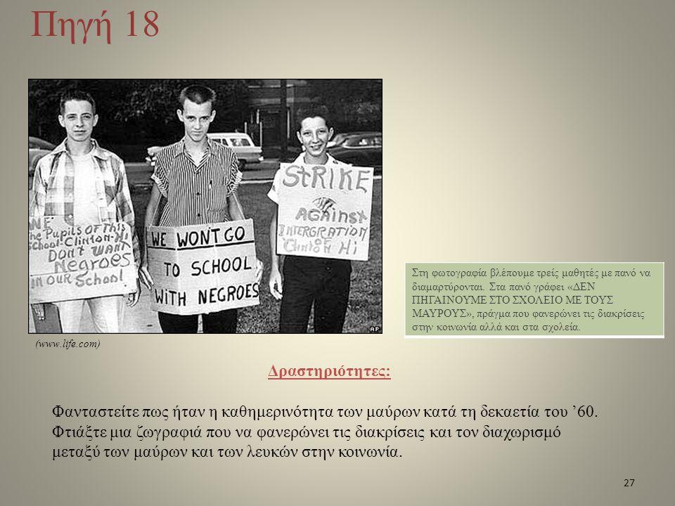 Στη φωτογραφία βλέπουμε τρείς μαθητές με πανό να διαμαρτύρονται. Στα πανό γράφει «ΔΕΝ ΠΗΓΑΙΝΟΥΜΕ ΣΤΟ ΣΧΟΛΕΙΟ ΜΕ ΤΟΥΣ ΜΑΥΡΟΥΣ», πράγμα που φανερώνει τι