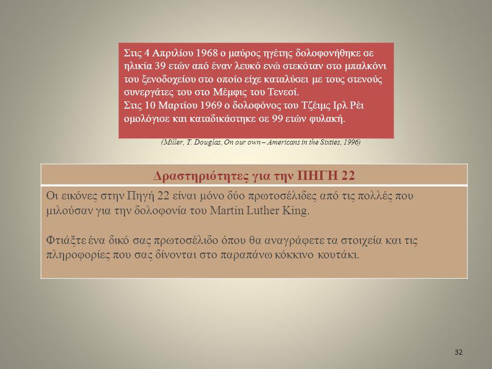 Δραστηριότητες για την ΠΗΓΗ 22 Οι εικόνες στην Πηγή 22 είναι μόνο δύο πρωτοσέλιδες από τις πολλές που μιλούσαν για την δολοφονία του Martin Luther Kin