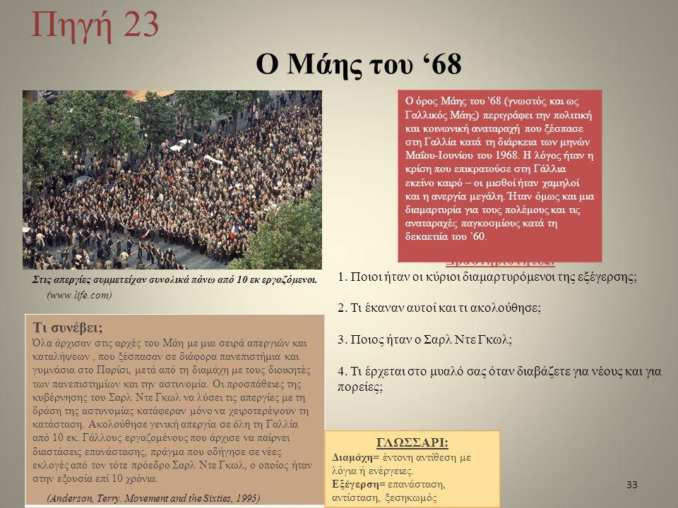 Ο Μάης του '68 Τι συνέβει; Όλα άρχισαν στις αρχές του Μάη με μια σειρά απεργιών και καταλήψεων, που ξέσπασαν σε διάφορα πανεπιστήμια και γυμνάσια στο