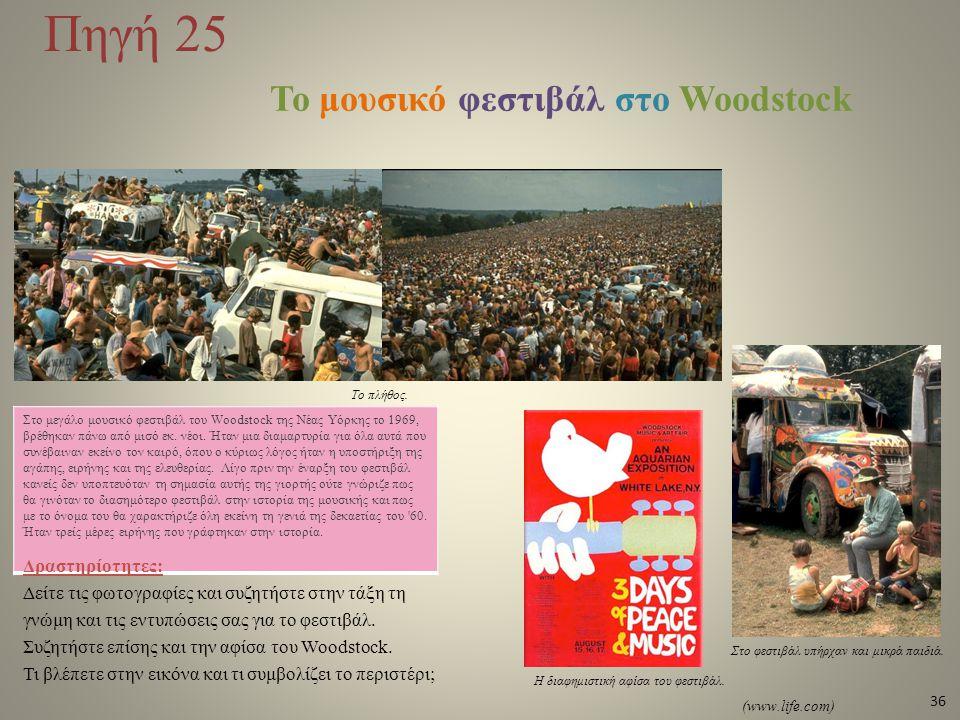 Το μουσικό φεστιβάλ στο Woodstock Στο μεγάλο μουσικό φεστιβάλ του Woodstock της Νέας Υόρκης το 1969, βρέθηκαν πάνω από μισό εκ. νέοι. Ήταν μια διαμαρτ