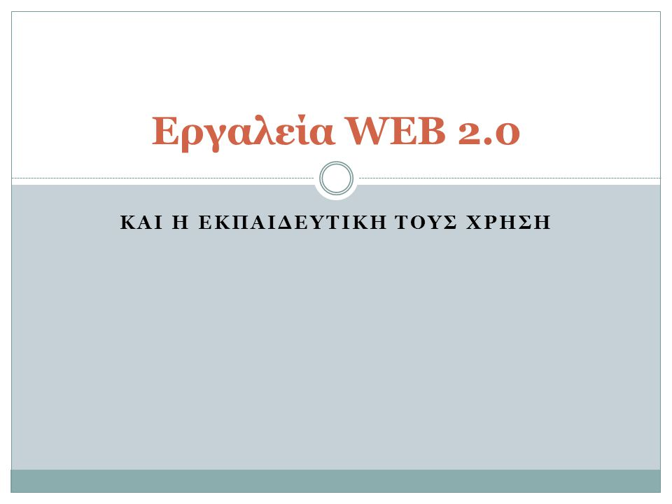 ΚΑΙ Η ΕΚΠΑΙΔΕΥΤΙΚΗ ΤΟΥΣ ΧΡΗΣΗ Εργαλεία WEB 2.0
