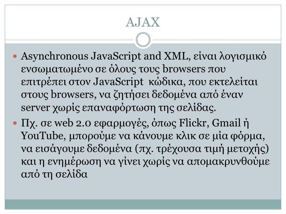 AJAX  Asynchronous JavaScript and XML, είναι λογισμικό ενσωματωμένο σε όλους τους browsers που επιτρέπει στον JavaScript κώδικα, που εκτελείται στους