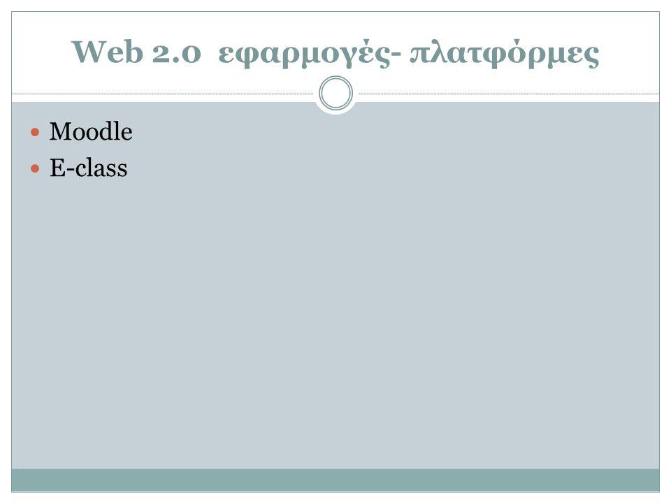 Web 2.0 εφαρμογές- πλατφόρμες  Moodle  E-class