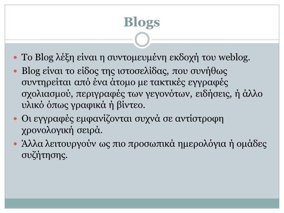 Blogs  Το Βlog λέξη είναι η συντομευμένη εκδοχή του weblog.  Blog είναι το είδος της ιστοσελίδας, που συνήθως συντηρείται από ένα άτομο με τακτικές