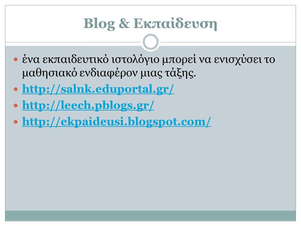 Blog & Εκπαίδευση  ένα εκπαιδευτικό ιστολόγιο μπορεί να ενισχύσει το μαθησιακό ενδιαφέρον μιας τάξης.  http://salnk.eduportal.gr/ http://salnk.edupo
