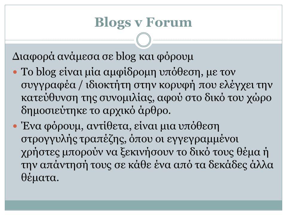 Blogs v Forum Διαφορά ανάμεσα σε blog και φόρουμ  Το blog είναι μία αμφίδρομη υπόθεση, με τον συγγραφέα / ιδιοκτήτη στην κορυφή που ελέγχει την κατεύ