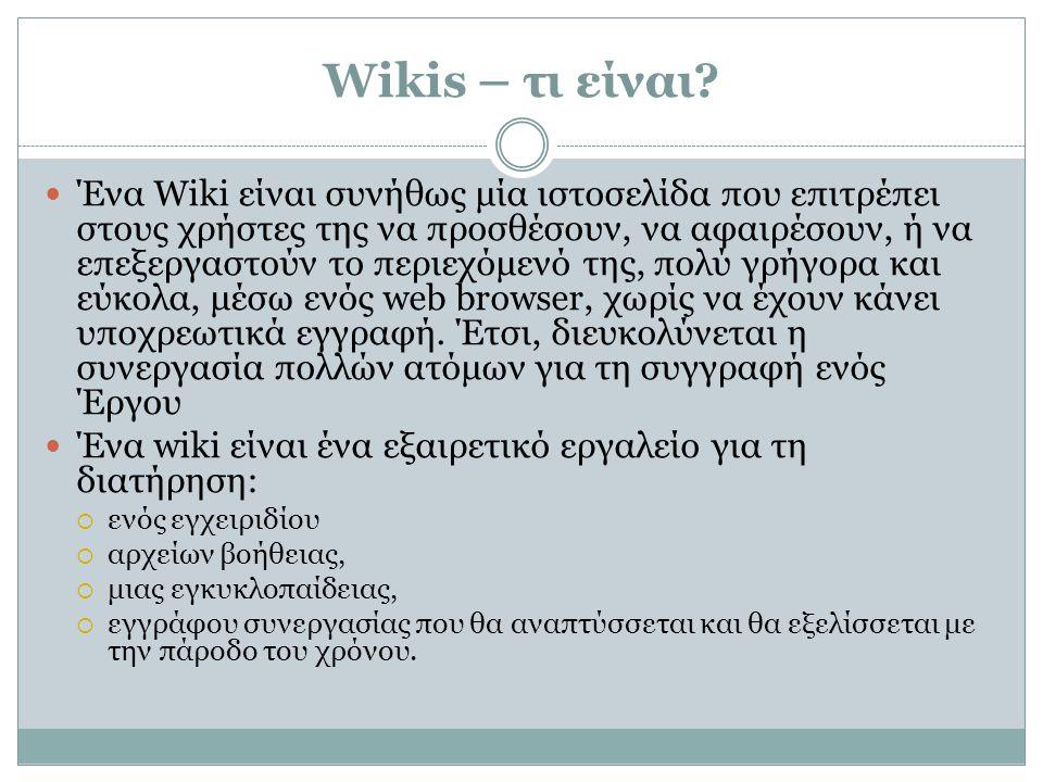 Wikis – τι είναι?  Ένα Wiki είναι συνήθως μία ιστοσελίδα που επιτρέπει στους χρήστες της να προσθέσουν, να αφαιρέσουν, ή να επεξεργαστούν το περιεχόμ