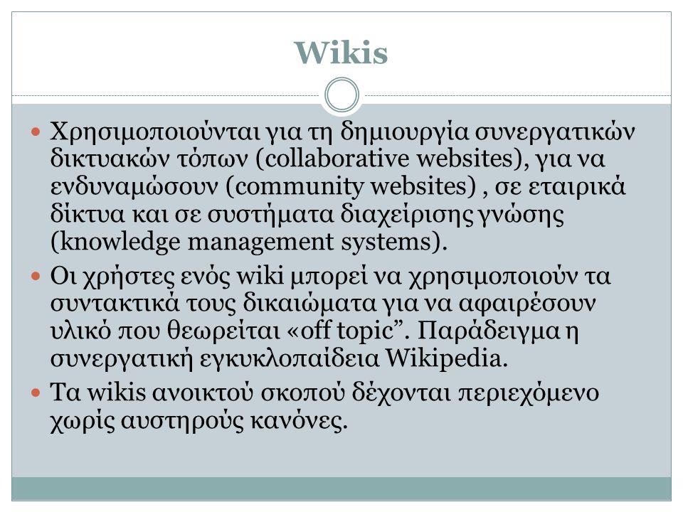 Wikis  Χρησιμοποιούνται για τη δημιουργία συνεργατικών δικτυακών τόπων (collaborative websites), για να ενδυναμώσουν (community websites), σε εταιρικ