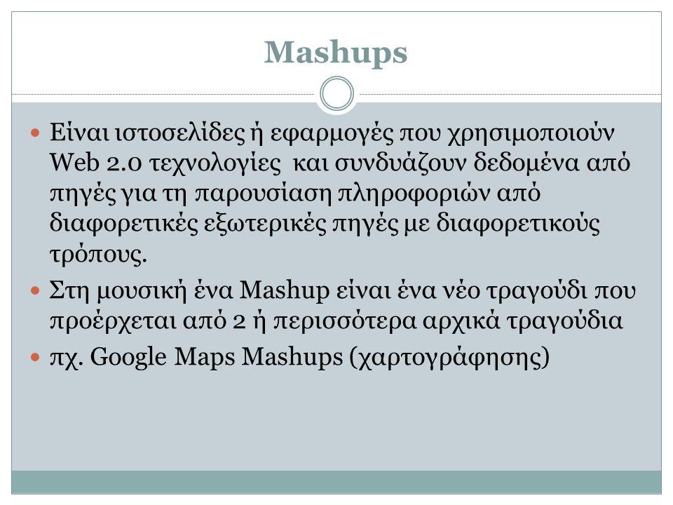 Mashups  Είναι ιστοσελίδες ή εφαρμογές που χρησιμοποιούν Web 2.0 τεχνολογίες και συνδυάζουν δεδομένα από πηγές για τη παρουσίαση πληροφοριών από διαφ