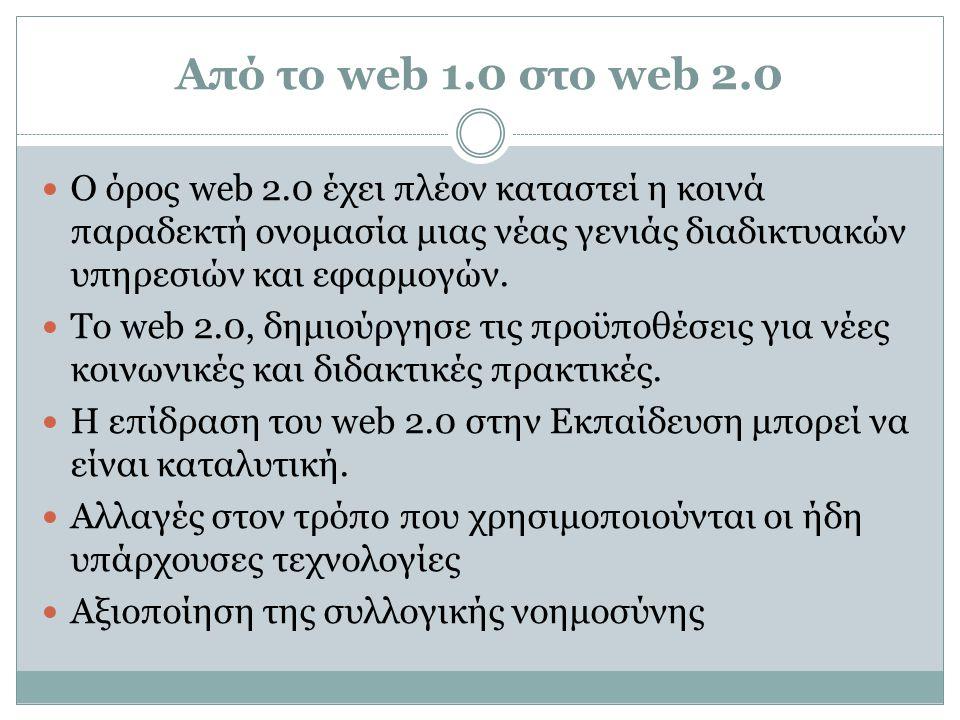 Ο νέος παγκόσμιος ιστός web 2.0  Ο νέος παγκόσμιος ιστός web 2.0 ενθαρρύνει τη συμμετοχή χρηστών για τη παραγωγή πλουσιότερου και δυναμικότερου περιεχομένου (open projects)  Οι χρήστες μεταμορφώνονται σε δημιουργούς και διαμορφώνουν το περιεχόμενο: κείμενο, εικόνα, ήχο, βίντεο, να το κατηγοριοποιούν, να το αξιολογούν, να το κατατάσσουν, όπως για παράδειγμα τις ειδήσεις που θεωρούν σημαντικές.