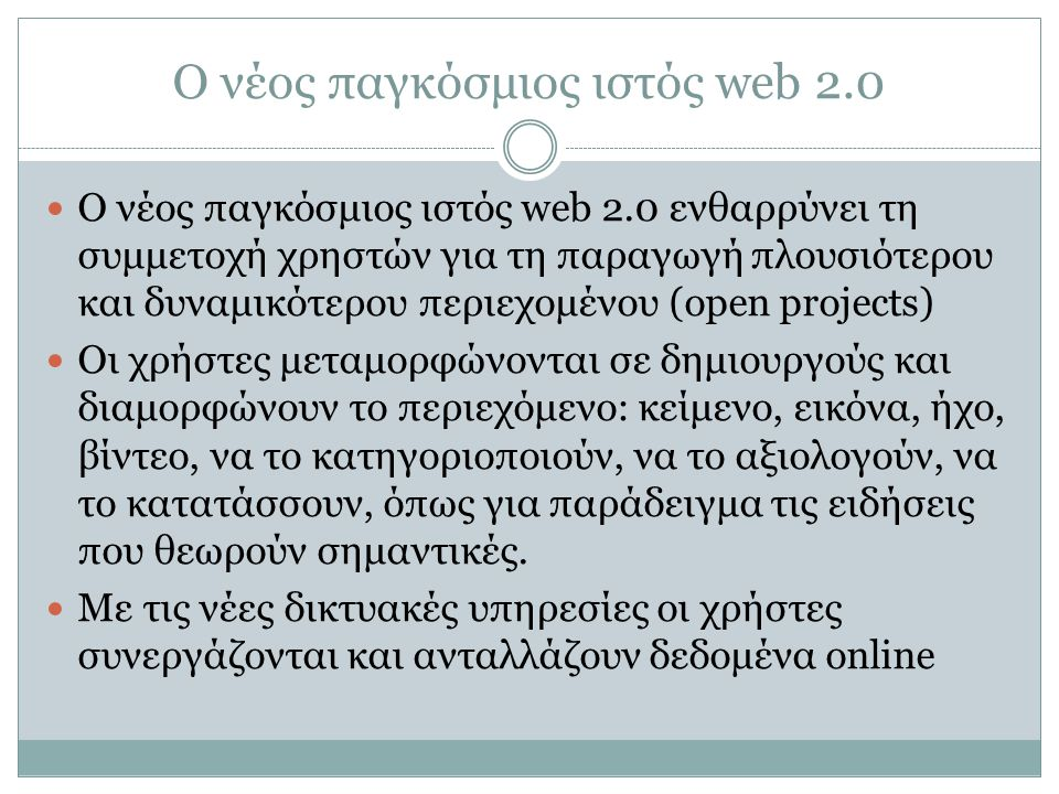 Web 2.0 εφαρμογές – χαρακτηριστικά  Διαδραστικότητα  Δυναμικό περιεχόμενο  Συνεργασία  Συνεισφορά  Κοινότητα και κοινωνική δικτύωση