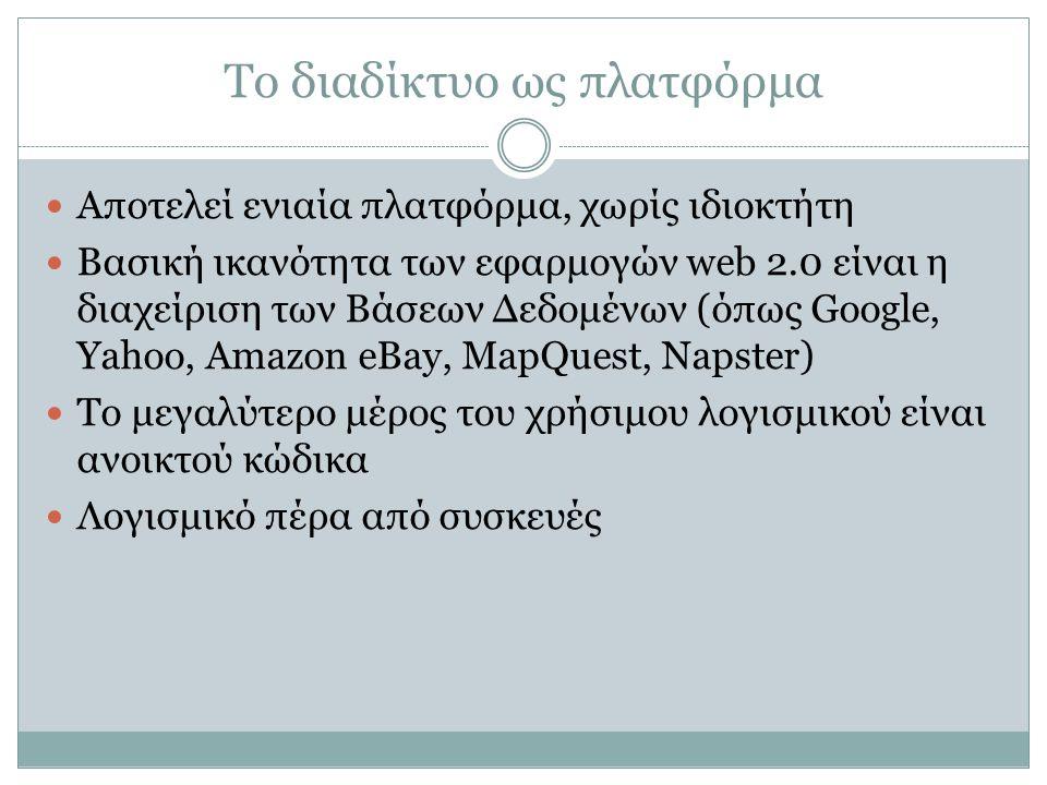 Το διαδίκτυο ως πλατφόρμα  Αποτελεί ενιαία πλατφόρμα, χωρίς ιδιοκτήτη  Βασική ικανότητα των εφαρμογών web 2.0 είναι η διαχείριση των Βάσεων Δεδομένω
