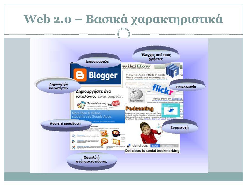 Web 2.0 τεχνολογίες  RSS Feeds  AJAX  Trackback  SOA & web services