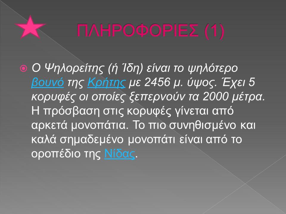  Ο Ψηλορείτης (ή Ίδη) είναι το ψηλότερο βουνό της Κρήτης με 2456 μ.