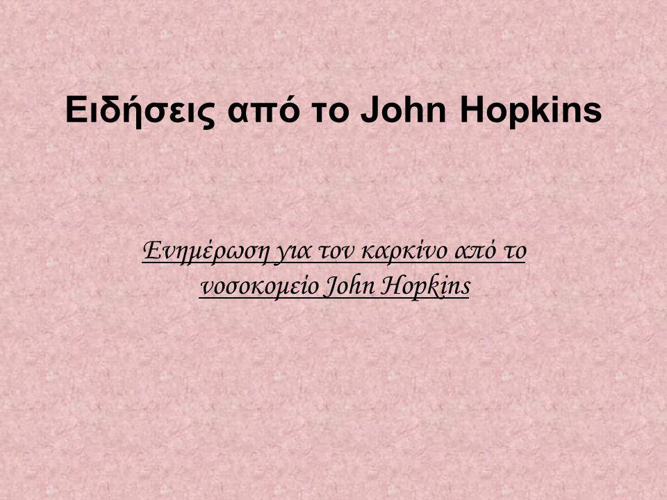 Ειδήσεις από το John Hopkins Ενημέρωση για τον καρκίνο από το νοσοκομείο John Hopkins