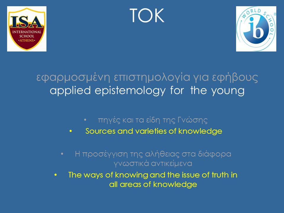 ΤΟΚ εφαρμοσμένη επιστημολογία για εφήβους applied epistemology for the young • πηγές και τα είδη της Γνώσης • Sources and varieties of knowledge • Η π