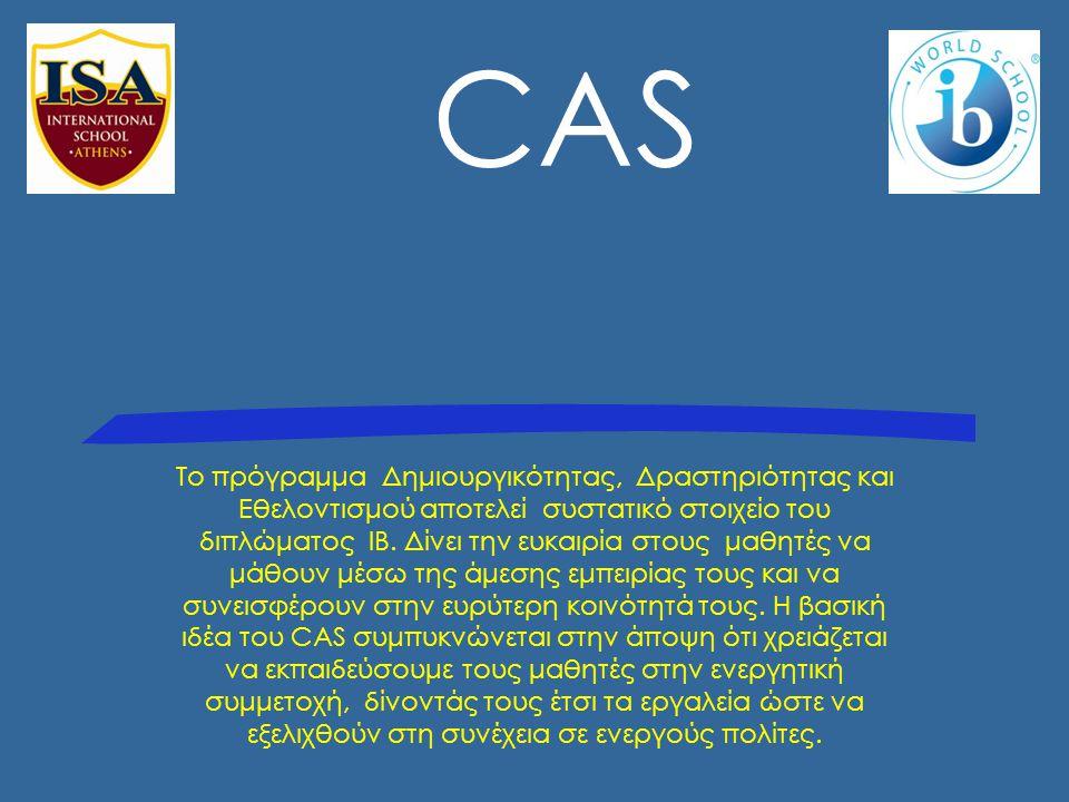 CAS Το πρόγραμμα Δημιουργικότητας, Δραστηριότητας και Εθελοντισμού αποτελεί συστατικό στοιχείο του διπλώματος ΙΒ. Δίνει την ευκαιρία στους μαθητές να