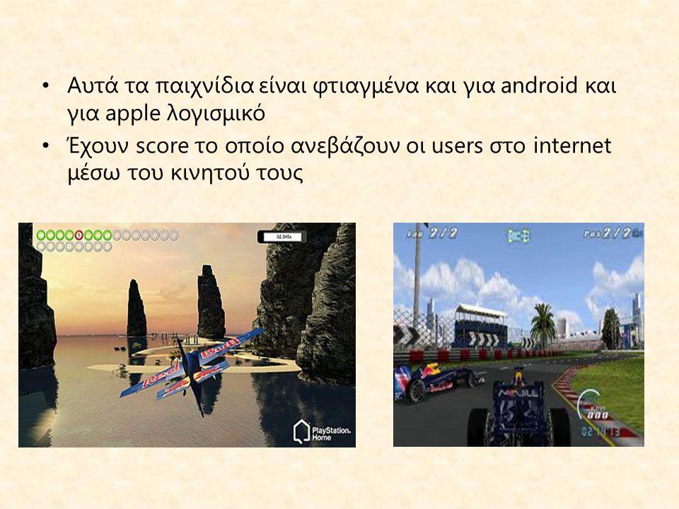 • Αυτά τα παιχνίδια είναι φτιαγμένα και για android και για apple λογισμικό • Έχουν score το οποίο ανεβάζουν οι users στο internet μέσω του κινητού τους