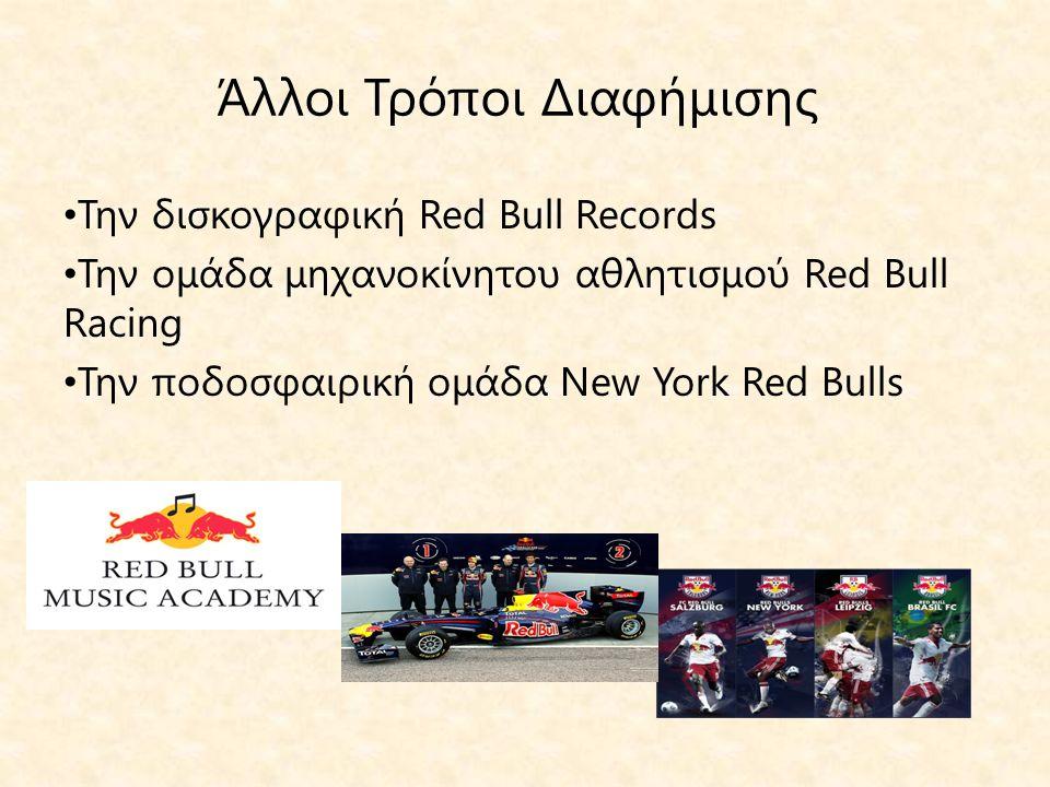 Άλλοι Τρόποι Διαφήμισης • Την δισκογραφική Red Bull Records • Την ομάδα μηχανοκίνητου αθλητισμού Red Bull Racing • Την ποδοσφαιρική ομάδα New York Red Bulls