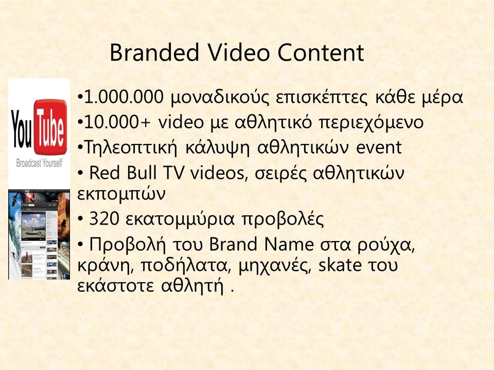 Branded Video Content • 1.000.000 μοναδικούς επισκέπτες κάθε μέρα • 10.000+ video με αθλητικό περιεχόμενο • Τηλεοπτική κάλυψη αθλητικών event • Red Bull TV videos, σειρές αθλητικών εκπομπών • 320 εκατομμύρια προβολές • Προβολή του Brand Name στα ρούχα, κράνη, ποδήλατα, μηχανές, skate του εκάστοτε αθλητή.