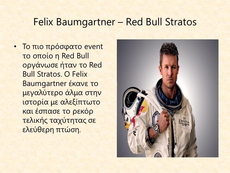 Felix Baumgartner – Red Bull Stratos • Το πιο πρόσφατο event το οποίο η Red Bull οργάνωσε ήταν το Red Bull Stratos.