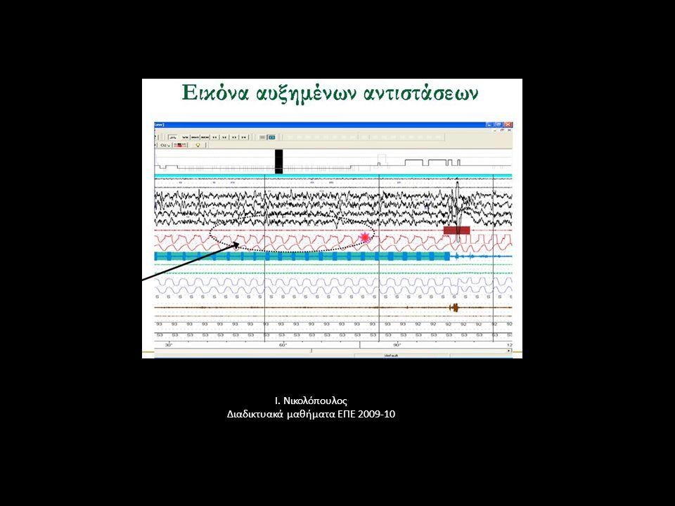 Ι. Νικολόπουλος Διαδικτυακά μαθήματα ΕΠΕ 2009-10