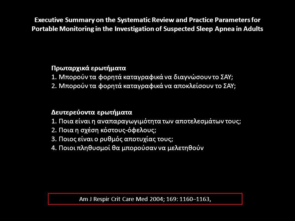 Τύπος 1: επιτηρούμενη, στο εργαστήριο, PSG (≥ 7 κανάλια) Τύπος 2: μη επιτηρούμενη PSG (≥ 7 κανάλια) Τύπος 3: καταγραφή 4-7 παραμέτρων Τύπος 4: καταγραφή 1 ή 2 αναπνευστικών παραμέτρων) Τύποι μελετών ύπνου Α &Β