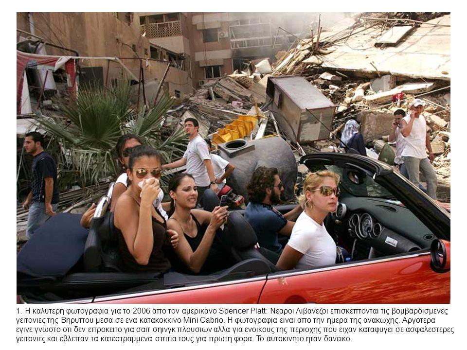1. Η καλυτερη φωτογραφια για το 2006 απο τον αμερικανο Spencer Platt: Νεαροι Λιβανεζοι επισκεπτονται τις βομβαρδισμενες γειτονιες της Βηρυττου μεσα σε