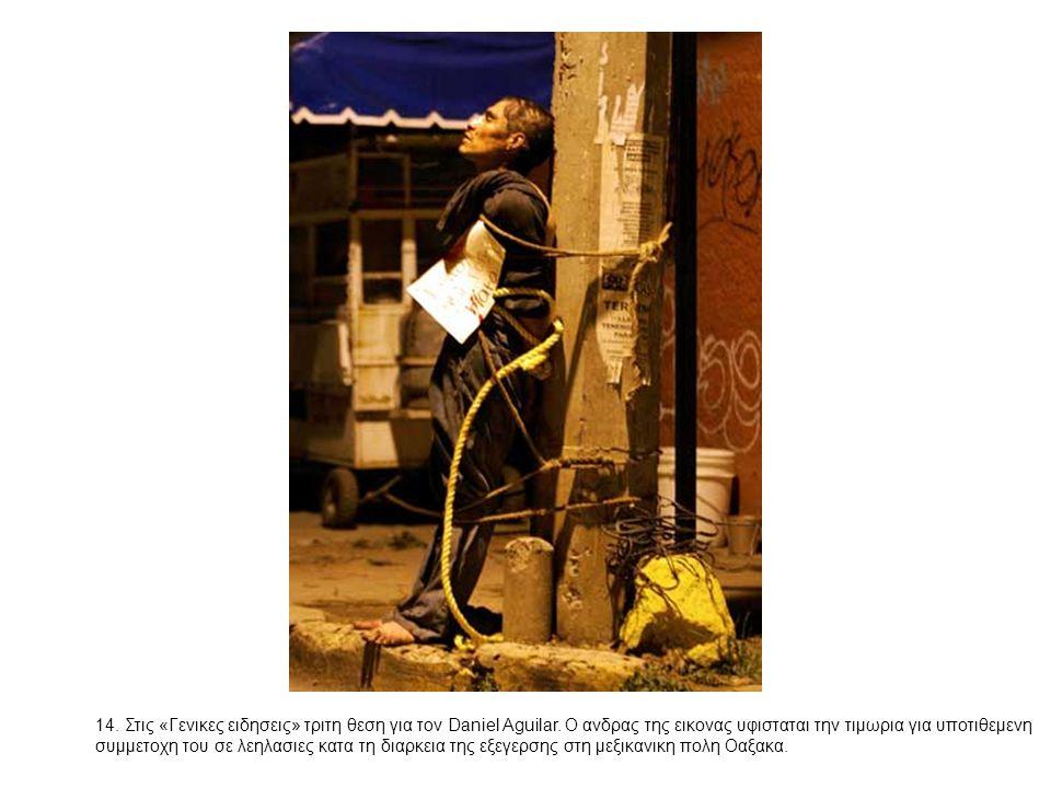 14. Στις «Γενικες ειδησεις» τριτη θεση για τον Daniel Aguilar. Ο ανδρας της εικονας υφισταται την τιμωρια για υποτιθεμενη συμμετοχη του σε λεηλασιες κ