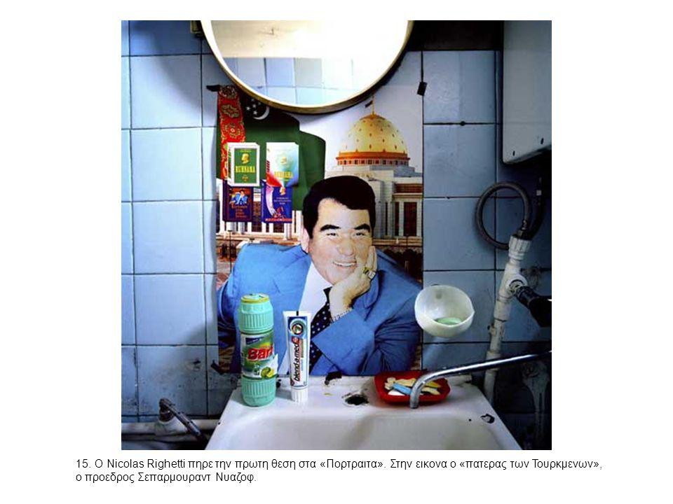 15. Ο Nicolas Righetti πηρε την πρωτη θεση στα «Πορτραιτα». Στην εικονα ο «πατερας των Τουρκμενων», ο προεδρος Σεπαρμουραντ Νυαζοφ.