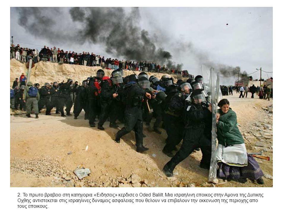 2. Το πρωτο βραβειο στη κατηγορια «Ειδησεις» κερδισε ο Oded Balilt. Μια ισραηλινη εποικος στην Aμονα της Δυτικης Οχθης αντιστεκεται στις ισραηλινες δυ