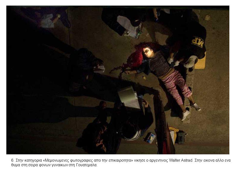 6. Στην κατηγορια «Μεμονωμενες φωτογραφιες απο την επικαιροτητα» νικησε ο αργεντινος Walter Astrad. Στην εικονα αλλο ενα θυμα στη σειρα φονων γυναικων