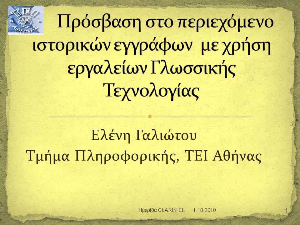 Ελένη Γαλιώτου Τμήμα Πληροφορικής, ΤΕΙ Αθήνας 1-10-2010 1 Ημερίδα CLARIN-EL