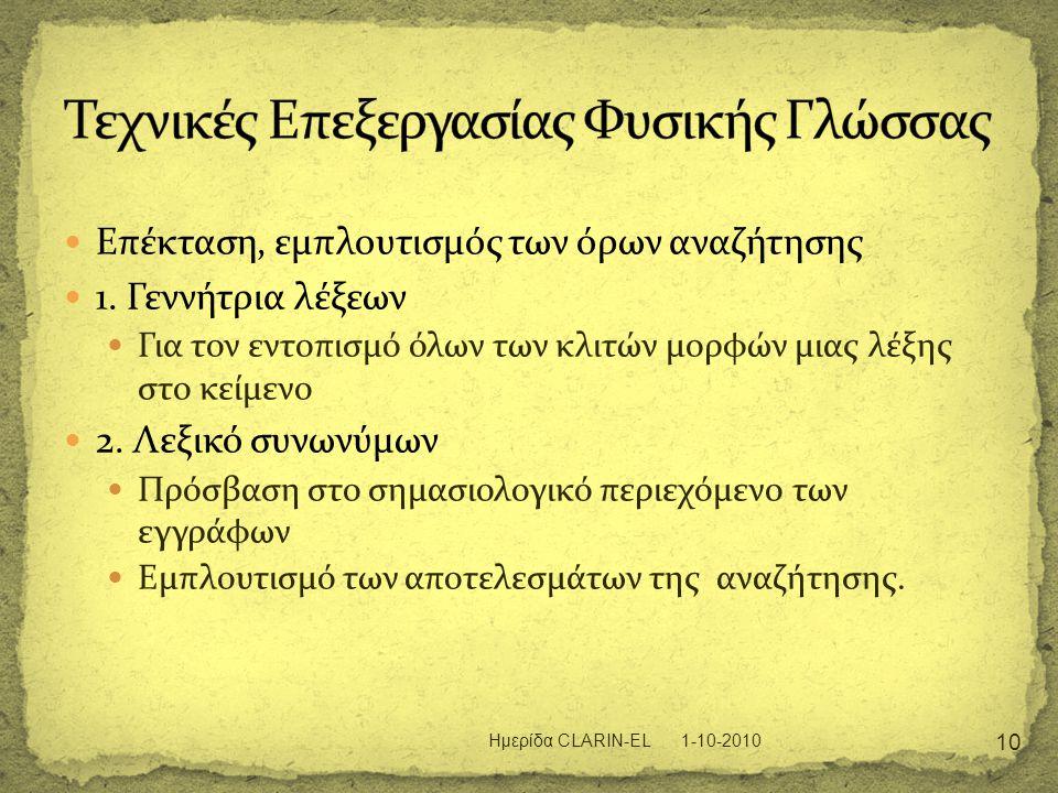  Επέκταση, εμπλουτισμός των όρων αναζήτησης  1. Γεννήτρια λέξεων  Για τον εντοπισμό όλων των κλιτών μορφών μιας λέξης στο κείμενο  2. Λεξικό συνων
